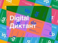 Подробнее: Цифровой диктант