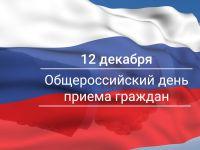 Подробнее: Общероссийский день приема граждан  в День Конституции Российской Федерации 12 декабря 2019 года