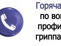 Подробнее: Роспотребнадзор по Смоленской области информирует