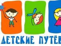 Подробнее: Предоставление путевок в стационарные оздоровительные организации для детей, проживающих на...