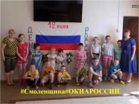 Подробнее: День России в центре!