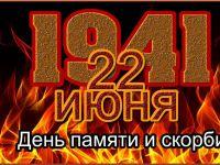 Подробнее: 22 июня - День памяти и скорби