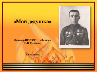 Подробнее: Герой моей семьи - герой моей страны