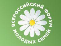 Подробнее: Всероссийский форум молодых семей