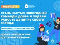 Подробнее: Общероссийская акция «Новый год в каждый дом»