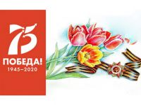 Подробнее: Конкурс в честь 75 летия Победы!