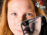 Подробнее: Детский телефон доверия