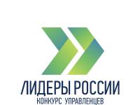Подробнее: О начале регистрации на трек «Информационные технологии» конкурса «Лидеры России»