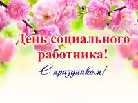 Подробнее: Поздравляем с Днем социального работника!