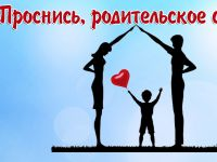 Подробнее: Проснись, родительское сердце!
