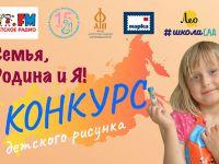 Подробнее: Всероссийский конкурс детского рисунка  «Семья, Родина и Я!»