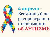 Подробнее: 2 апреля — день распространения информации об аутизме