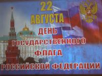Подробнее: День флага